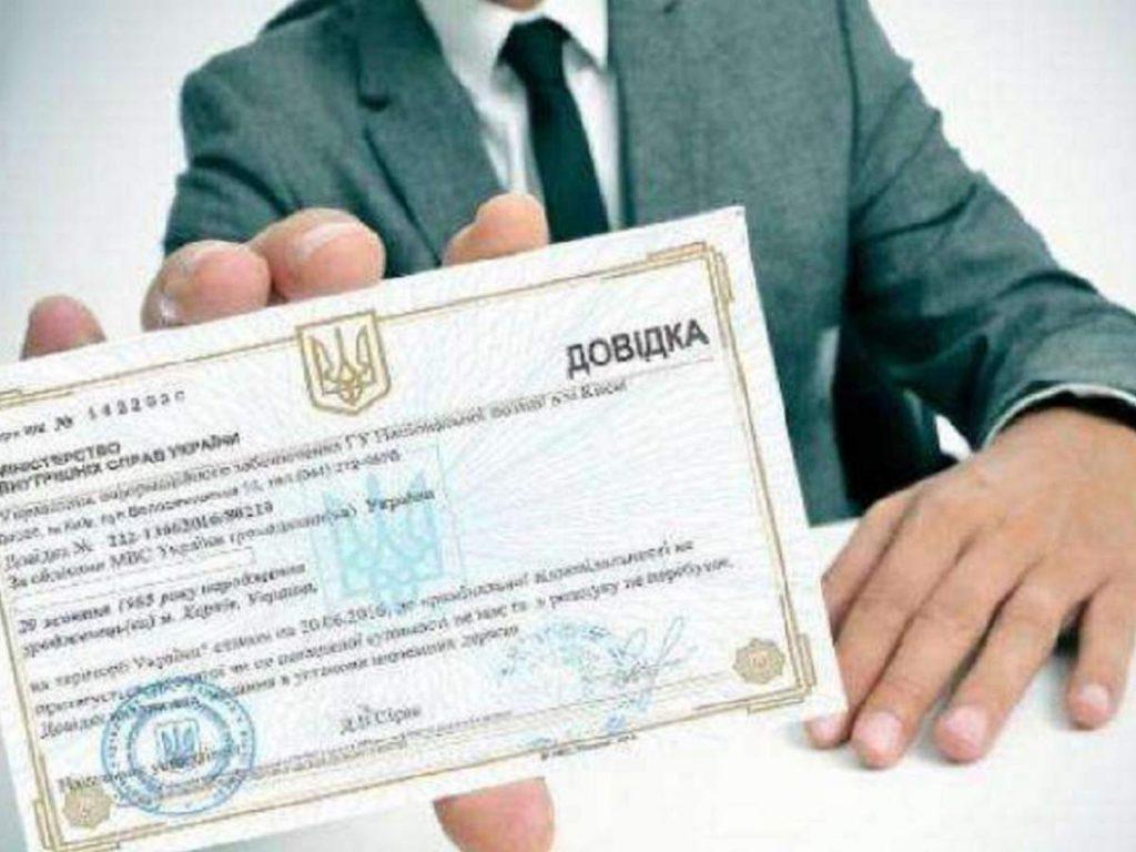 Справка о несудимости Ивано-Франковск