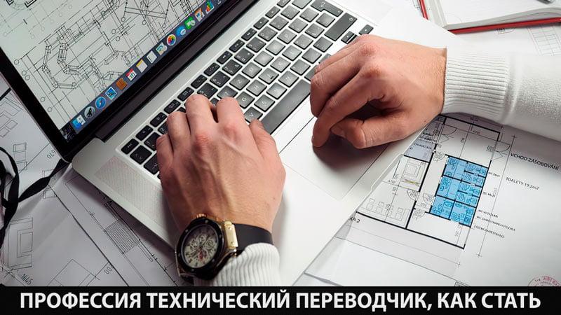 техническим переводчиком
